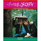 小さな恋のメロディ オリジナル・サウンドトラック<期間限定盤>