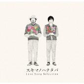 スキマノハナタバ Love Song Selection [CD+DVD+イラストブックレット]<初回限定盤>