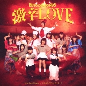 激辛LOVE/Now Now Ningen/こんなハズジャナカッター! [CD+DVD]<初回生産限定盤A>