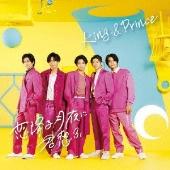 恋降る月夜に君想ふ [CD+DVD]<初回限定盤B>