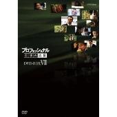 プロフェッショナル 仕事の流儀 第VII期 DVD-BOX [NSDX-15162]