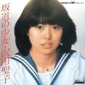 沢田聖子/坂道の少女 [CRMEG-20018]