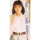 沢田聖子/優しい風 [MSCL-10386]