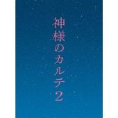 神様のカルテ2 スペシャル・エディション [Blu-ray Disc+DVD]<初回限定版>