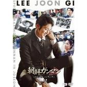 Lee Joon Gi/イ・ジュンギ in 朝鮮ガンマン vol.2 [OPSD-S1102]
