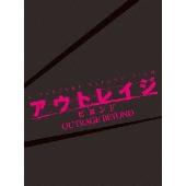 アウトレイジ ビヨンド【スペシャルエディション】[BCXJ-0709][Blu-ray/ブルーレイ]