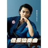 映画「信長協奏曲」 スペシャル・エディション