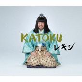 KATOKU [CD+レキシ特製オルゴールサウンドメッセージカード]<初回生産限定盤>