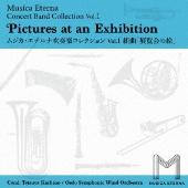 ムジカ・エテルナ吹奏楽コレクション vol.1 「展覧会の絵」