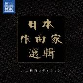 日本作曲家選輯 片山杜秀エディション
