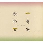 歌祭文 -ALL TIME BEST- [2CD+DVD+豪華アートブック]<初回限定盤>