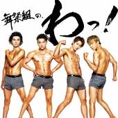 舞祭組の、わっ! (B) [CD+DVD]<初回生産限定盤>