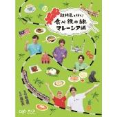 超特急と行く!食べ鉄の旅 マレーシア編 Blu-ray BOX