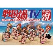 戦国鍋TV 令和の乱 Blu-ray BOX(戦国鍋TV~なんとなく栄光と伝説への旅立ち~Blu-ray BOX 廉価版)
