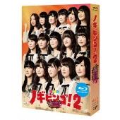 NOGIBINGO!2 Blu-ray BOX
