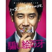 騙し絵の牙 豪華版 [Blu-ray Disc+DVD]