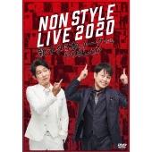 NON STYLE LIVE 2020 新ネタ5本とトークでもやりましょか