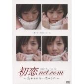 西村和彦 (俳優)/初恋net.com DVD-BOX(3枚組) [PCBP-61500]
