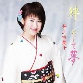 井上由美子 (演歌)/絆…そして夢 [KICX-835]