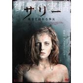 パット・ホールデン/サリー 死霊と戯れる少女 [ADK-7009S]