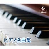 ピアノ名曲集<完全限定生産スペシャルプライス盤>