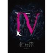 相棒-劇場版IV-首都クライシス 人質は50万人!特命係 最後の決断 豪華版 [Blu-ray Disc+2DVD]