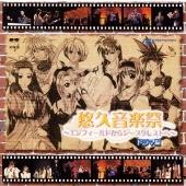 子安武人/「悠久音楽祭」~エンフィールドからシープクレストへ~ドラマ編 [PCCB-00409]