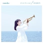 ファンファーレ/春夏秋冬 [CD+DVD]<初回生産限定盤>
