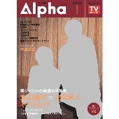 TVガイド Alpha EPISODE I
