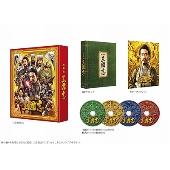 新解釈・三國志 豪華版 [Blu-ray Disc+DVD]