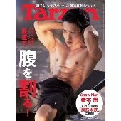 Tarzan 2021年5月13日号