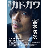 別冊カドカワ 総力特集 宮本浩次
