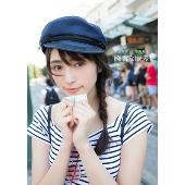 欅坂46渡辺梨加1st写真集 『饒舌な眼差し』