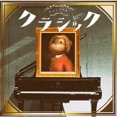 ちょっとつよいクラシック [CD+DVD]<初回生産限定盤>