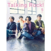 Talking Rock! 2021年5月号