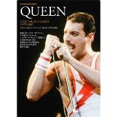 クイーン ライヴ・ツアー・イン・ジャパン 1975-1985