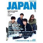 ROCKIN' ON JAPAN 2016年9月号