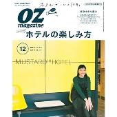 OZ magazine 2018年12月号
