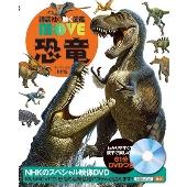 講談社の動く図鑑MOVE 恐竜 新訂版 [BOOK+DVD]