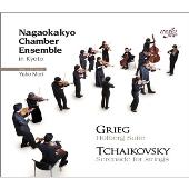 グリーグ: 組曲《ホルベアの時代から》; チャイコフスキー: 弦楽セレナード