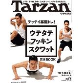Tarzan 2018年6月28日号