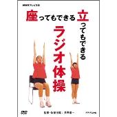 NHKテレビ体操 座ってもできる 立ってもできる ラジオ体操 [NSDS-14426]