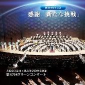 第47回グリーンコンサート 創部60周年記念 感謝。「新たな挑戦」