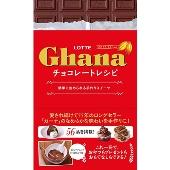 ガーナチョコレートレシピ - 簡単に始められる手作りスイーツ -