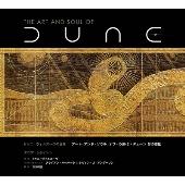 ドゥニ・ヴィルヌーヴの世界 アート・アンド・ソウル・オブ・DUNE/デューン 砂の惑星<初回限定: 3,000部>