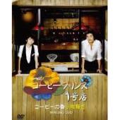 コン・ユ/コーヒープリンス1号店 MAKING DVD [D-9601]