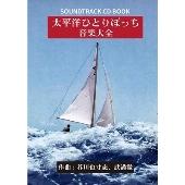 「太平洋ひとりぼっち」音楽大全 [CD+BOOK]