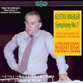 ヘルベルト・ケーゲル/マーラー: 交響曲第7番「夜の歌」 [TBRCD-0003]