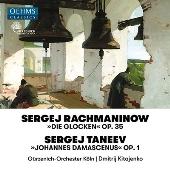 ラフマニノフ: 合唱交響曲「鐘」/タネーエフ: 聖イオアン・ダマスキン