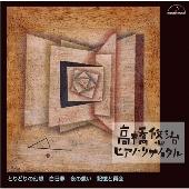 高橋悠治 ピアノ・リサイタル とりどりの幻想 白昼夢 夜の想い 記憶と再会
